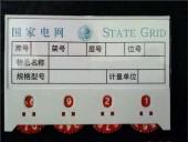 磁性标签7