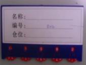 磁性标签11